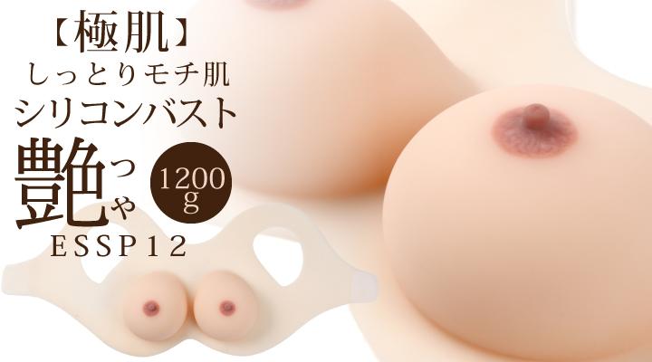 【極肌】シリコンバスト-艶(つや)-1200g【しっとりモチ肌】ESSP12