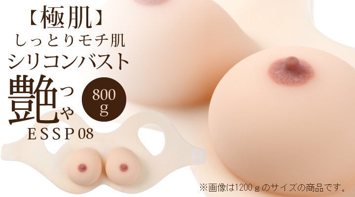【極肌】シリコンバスト-艶Chocolat(つやショコラ)-800g【褐色日焼け肌】ESSP08D