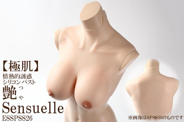 【極肌】シリコンバスト-艶 Sensuelle(つや ソンシュエル)-2600g【魅せ肌】ESSPSS26